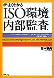新・よくわかるISO環境内部監査