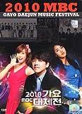 2010 MBC Gayo Daejun Music Festivals Korean Music (3 Dvd Set)
