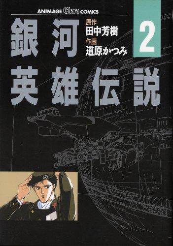 銀河英雄伝説 (2) (Animage chara comics)