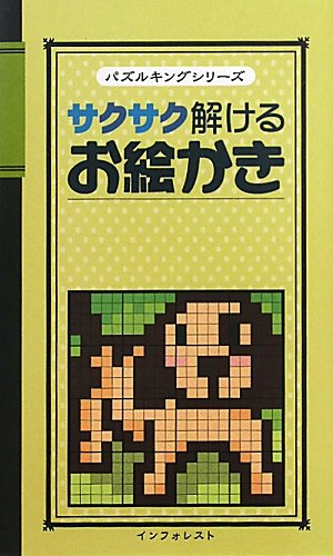 - Drawing to be solved crispy (Puzzle King series) (2011) ISBN: 4861909759 [Japanese Import]