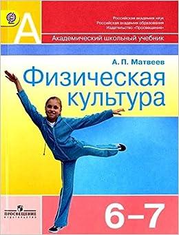 Book Fizicheskaia kul'tura 6-7kl [Uchebnik] FGOS FP