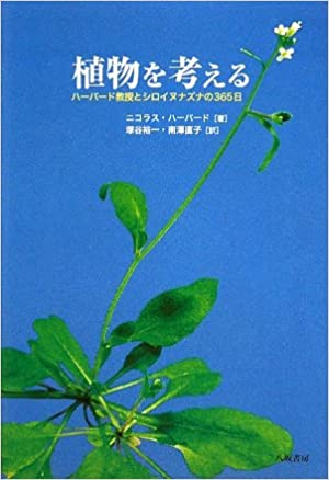 植物を考える―ハーバード教授とシロイヌナズナの365日