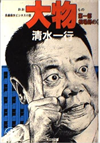 Amazon.co.jp: 大物 (第1部) (光文社文庫): 清水 一行: 本