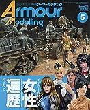 Armour Modelling 2019年 05 月号 [雑誌]