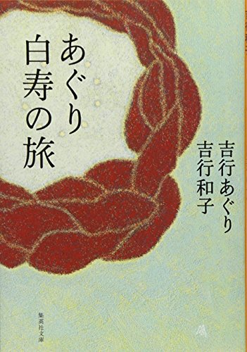 Journey of Aguri Hakuju (Shueisha Bunko) (2009) ISBN: 4087464059 [Japanese Import]
