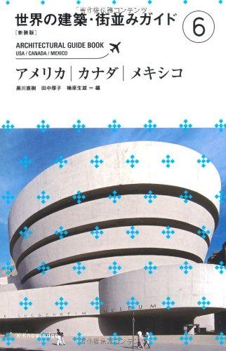 [新装版]世界の建築・街並みガイド6アメリカ・カナダ・メキシコ