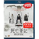 Death Note: Light Up the New World (Region A Blu-ray) (Japanese Language, Cantonese Dubbed. English Subtitled) Japanese movie aka Desu Noto Light up the NEW world / 死亡筆記: 照亮新世紀