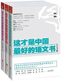 这才是中国最好的语文书(套装三册)综合分册&小说分册&散文分册 (Chinese Edition)