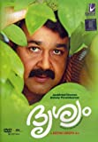 Drishyam Malayalam DVD Fully Boxed (English Subtitles, NTSC FORMAT)