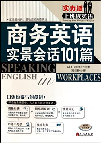 101 Business English Conversations (Chinese Edition)