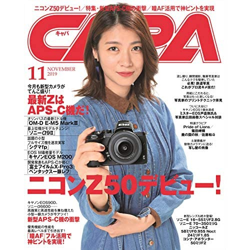 CAPA 2019年11月号 表紙画像