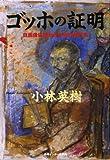 ゴッホの証明―自画像に描かれた別の顔の男