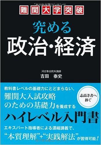 【政治経済】早稲田大学に合格するためのオススメ参考書