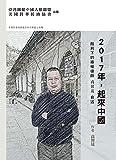 2017年,起來中國:酷刑下的維權律師高智晟自述 (Chinese Edition)