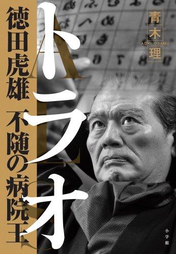 トラオ―徳田虎雄 不随の病院王