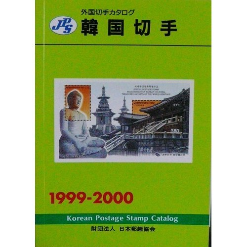 Price comparison product image JPS foreign stamp catalog Korea stamp (1999) ISBN: 4889635769 [Japanese Import]