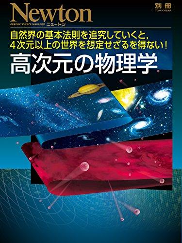 高次元の物理学 (ニュートン別冊)