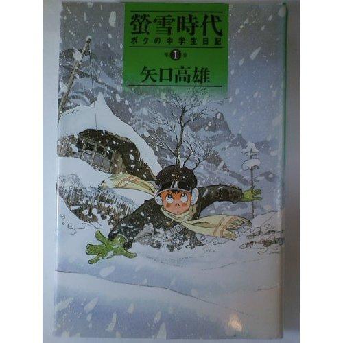 蛍雪時代―ボクの中学生日記 (第1巻) (講談社コミックス)