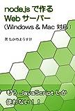 web development jade - nodejs de tsukuru web server (Japanese Edition)