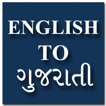 Amazon com: English To Gujarati Translator: Appstore for Android