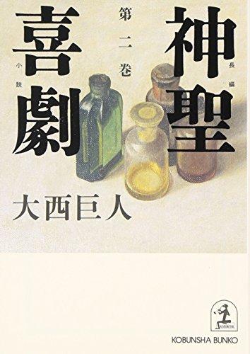 神聖喜劇〈第2巻〉 (光文社文庫)