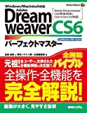 Adobe DreamweaverCS6パーフェクトマスター (Perfect Master SERIES)