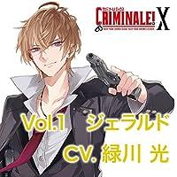 カレと48時間で脱出するCD 「クリミナーレ!X」 Vol.1 ジェラルド CV.緑川 光出演声優情報
