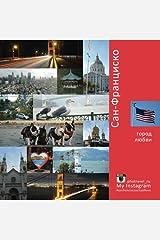 San Francisco - a city of love (Russian edition): My instagram photravel_ru (USA) (Volume 2) Paperback