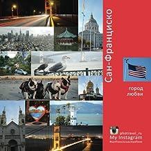 San Francisco - a city of love (Russian edition): My instagram photravel_ru (USA) (Volume 2)