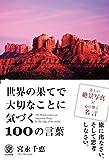「世界の果てで大切なことに気づく100の言葉」宮永千恵