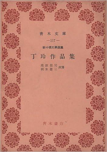 丁玲作品集―新中国文学選集 (195...