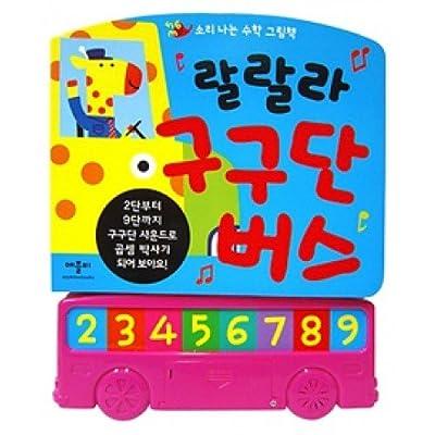 구구단 사운드북, To learn Korean, to learn the multiplication table songs Sound Book (Korean edition): Toys & Games