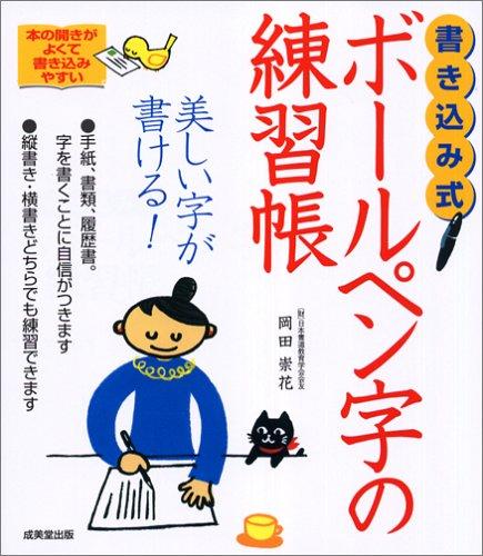 書き込み式 ボールペン字の練習帳