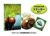 Animation - Minuscule Chiisana Mushi No Himitsu No Sekai Vol.3 [Japan DVD] PCBP-53293
