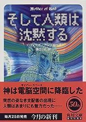 And to silence the human race (Kadokawa Bunko) (1998) ISBN: 4042775012 [Japanese Import]