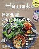 Hanako (ハナコ) 2017年 7月27日号 No.1137[日本全国 おいしいものをめぐる旅。]