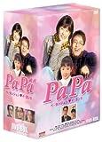 [DVD]PaPa パパ DVD-BOX
