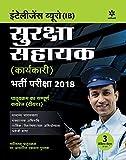 Intelligence Bureau Security Assistant (Executive) Exam 2018