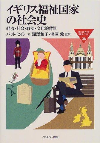 イギリス福祉国家の社会史―経済・社会・政治・文化的背景 (MINERVA福祉ライブラリー)
