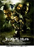[DVD]射ちょう英雄伝(しゃちょうえいゆうでん)DVD-BOX1