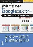 仕事で使える! Googleカレンダー2016年6月最新改訂版 クラウド時代のスケジュール管理術 (仕事で使える! シリーズ(NextPublishing))