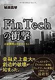 FinTechの衝撃