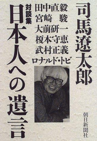 対談集 日本人への遺言