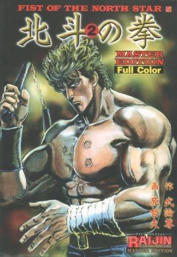 北斗の拳 2―Full color (ライジンコミックス (Fist Of The Northstar Manga)