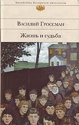 Zhizn' i sud'ba: roman