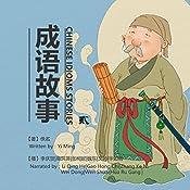 成语故事 2 - 成語故事 2 [Chinese Idioms Stories 2] (Audio Drama) |  uncredited