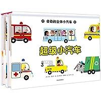 会动的立体小汽车(套装共2册)