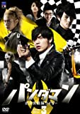 [DVD]パンダマン~近未来熊猫ライダー~DVD-BOX3