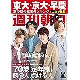 週刊朝日 2021年 4/2号