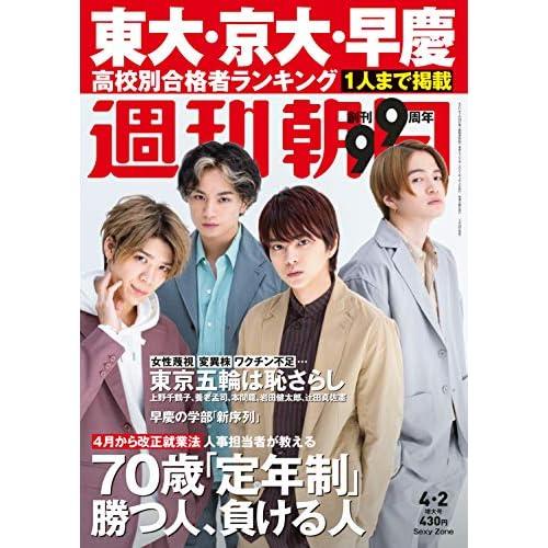 週刊朝日 2021年 4/2号 表紙画像